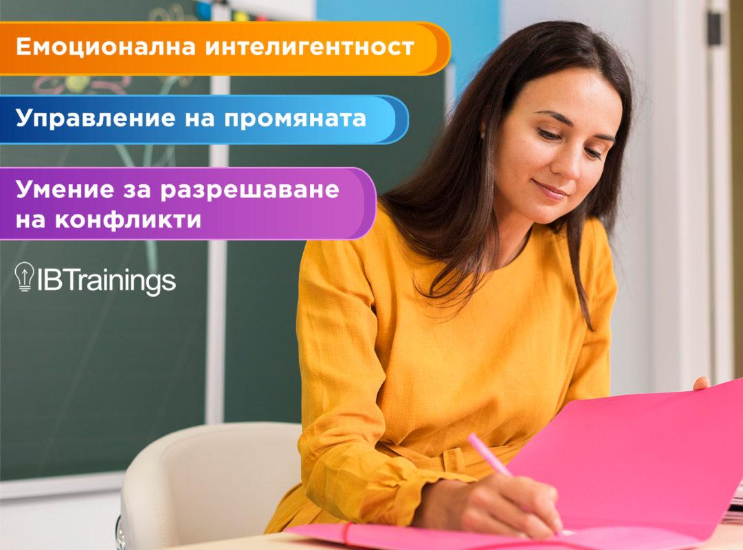 Обучения за учители в училища и детски градини за получаване на кредити за квалификация.