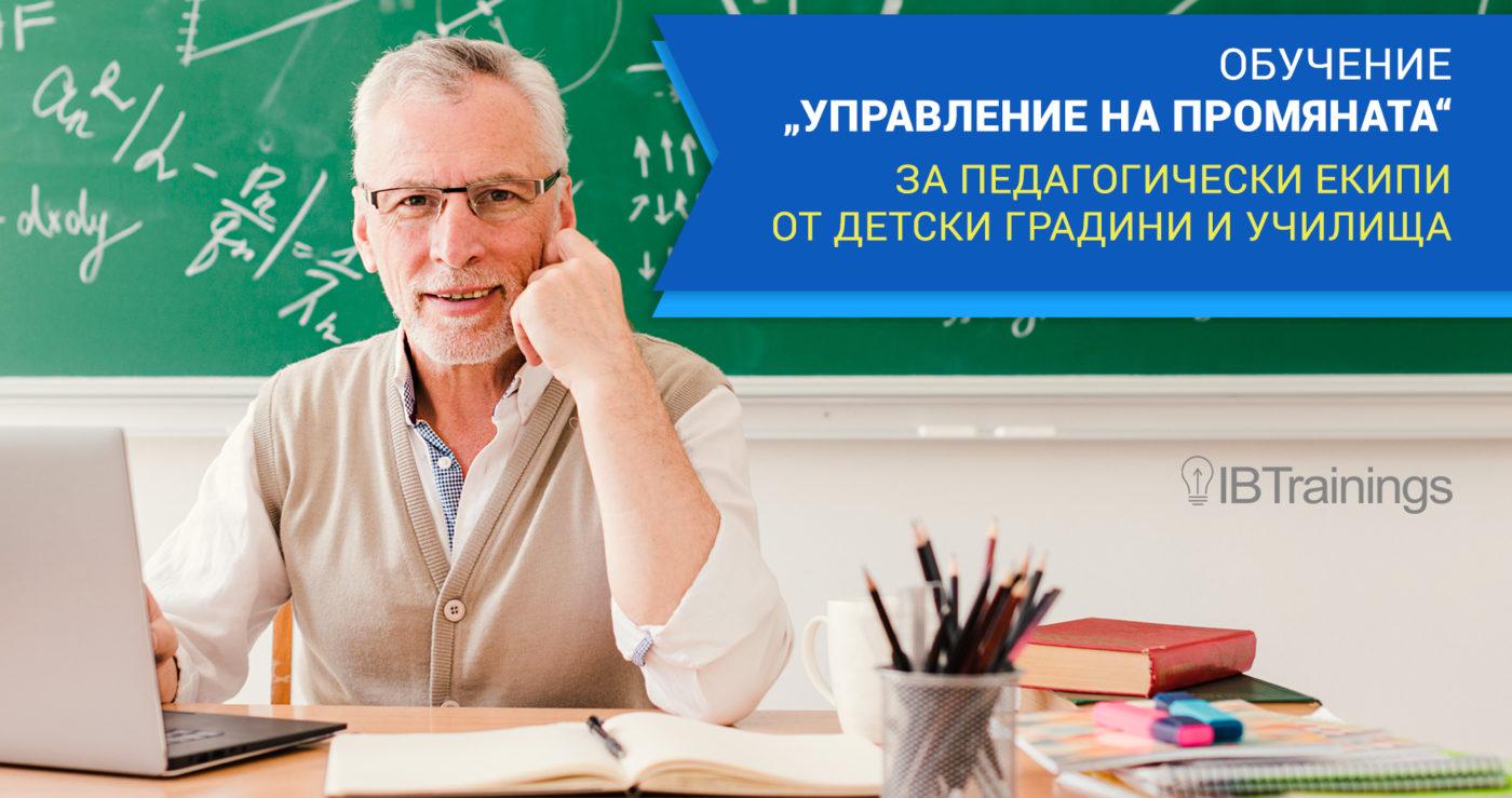 Обучение по Управление на промяната за педагогически екипи, състоящи се от учители в детски градини и училища.