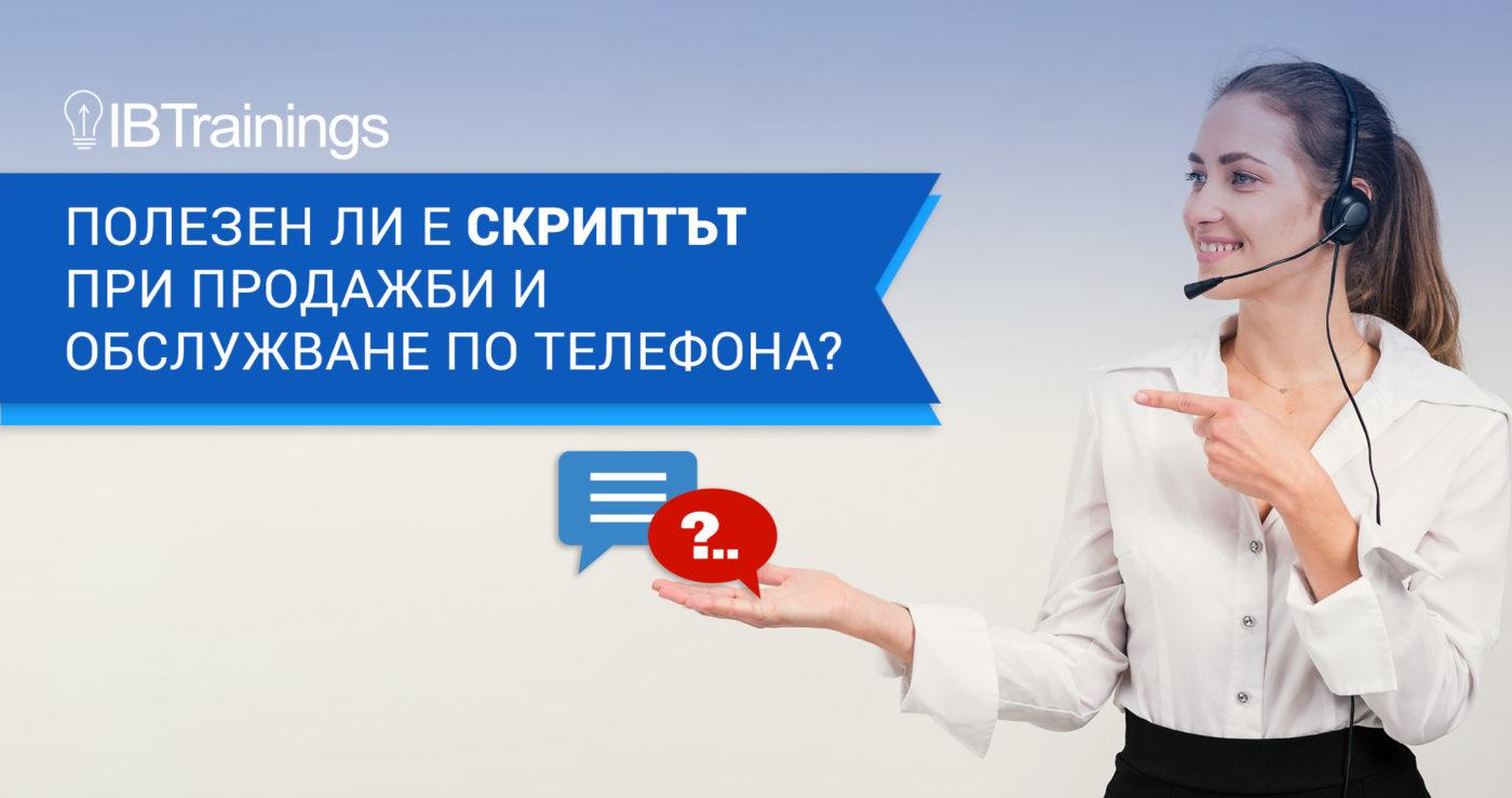 Скрипт за продажби и комуникация по телефона