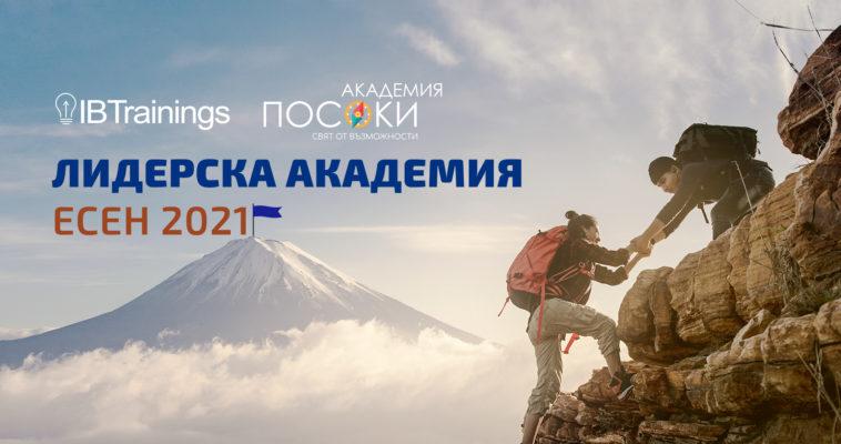 Корица - Лидерска академия - есен 2021